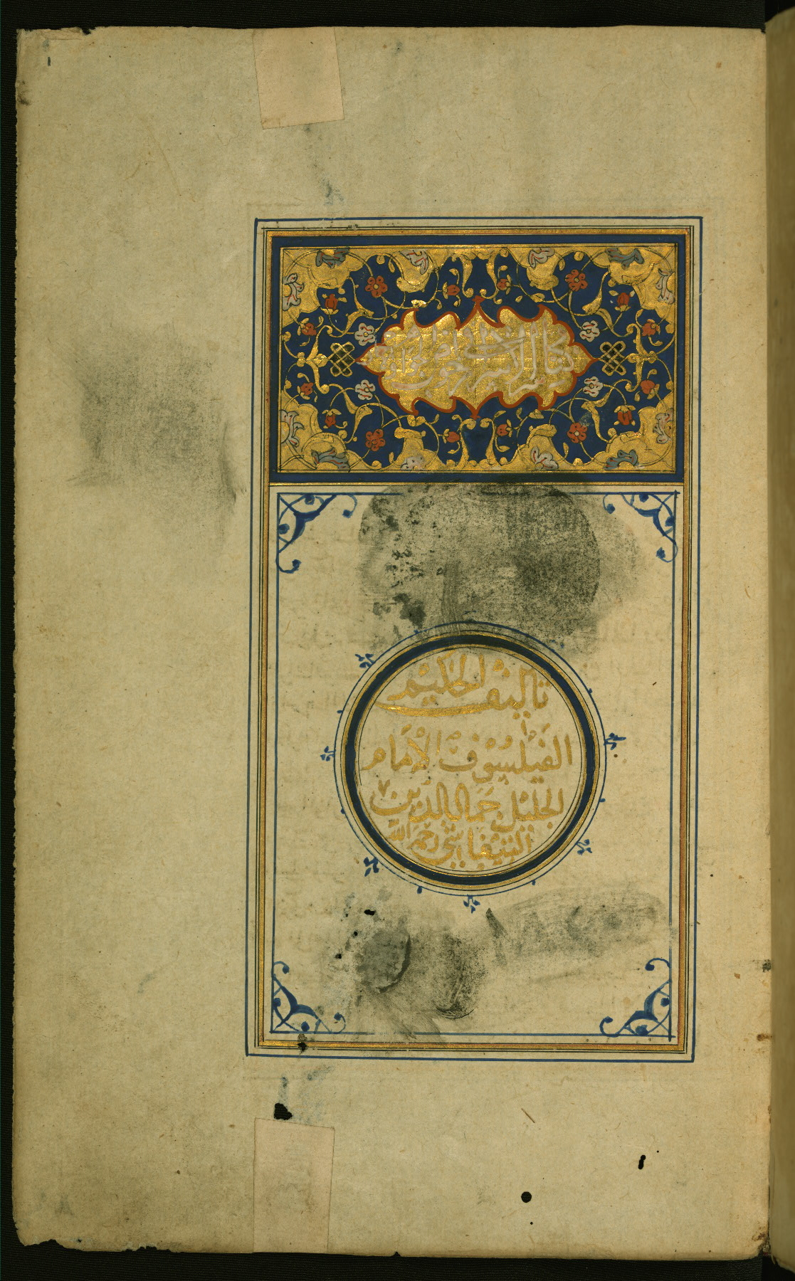 Walters Ms. W.589, Two works on precious stones