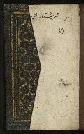 W.627, Folio 1a flap closed